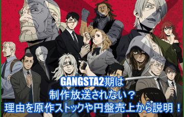 GANGSTA2期は制作放送されない?理由を原作ストックや円盤売上から説明!5