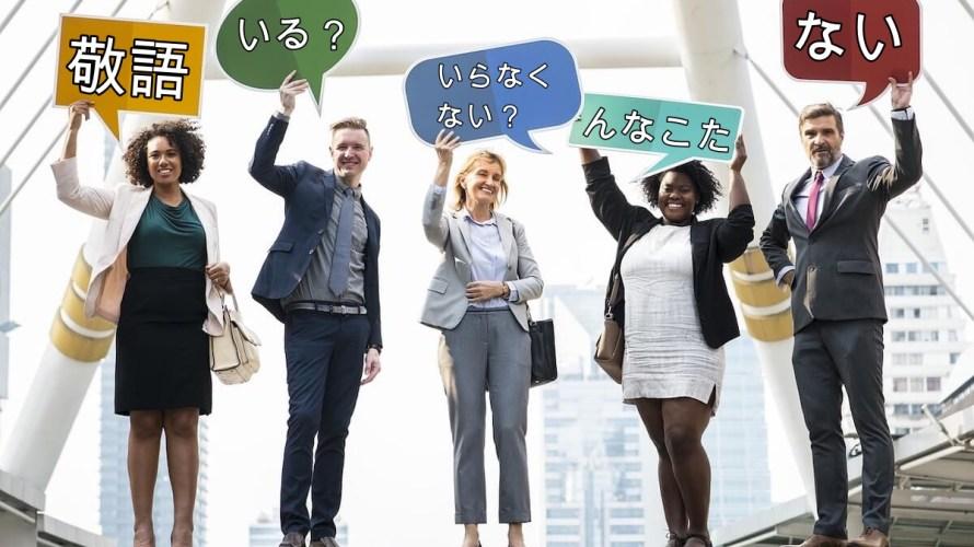 敬語は必要ない?「もしも日本がタメ口だけの国だったら」