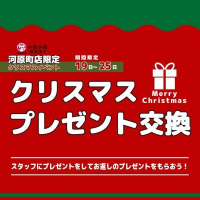 【河原町店限定】クリスマスプレゼント交換