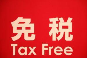 Tax Free shop 1 (Canva)