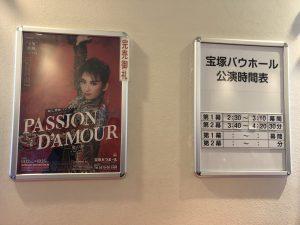 パッション・ダムール -愛の夢-