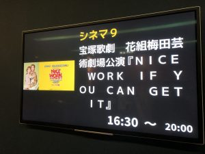 『NICE WORK IF YOU CAN GET IT』