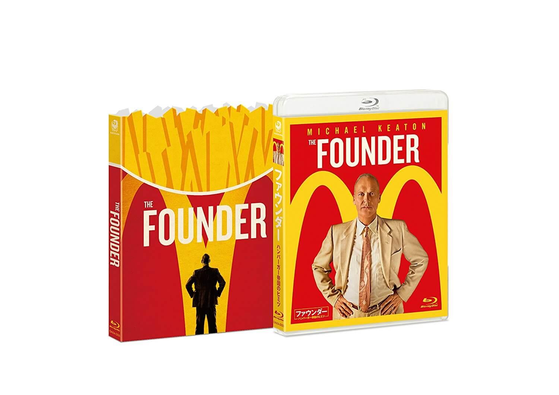 ファウンダーハンバーガー帝国のヒミツ
