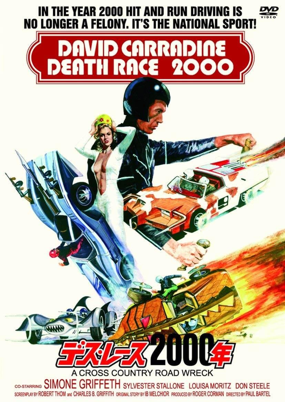 デスレース2000