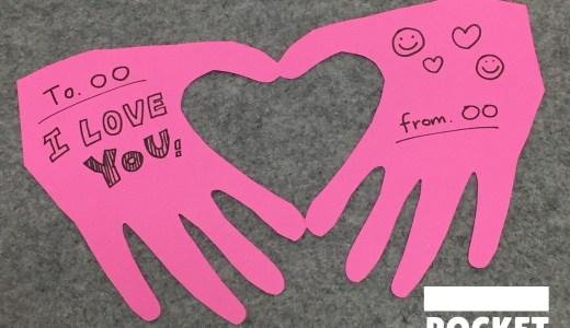 バレンタインカードをこどもと手作り!手形ハートカード