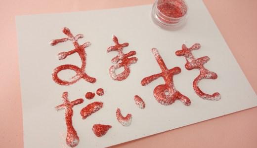 こどものかわいい手書き文字で!キラキラカードの作り方