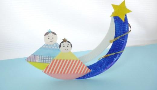 紙皿1枚で★織姫と彦星の「ゆらゆら七夕オーナメント」作り方