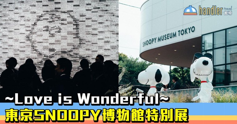 東京SNOOPY博物館特別展「Love is Wonderful」
