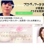 ブログを100記事書いてわかった「私がお薦めする最強のメンター松原潤一さん&莉音さん」