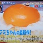 【得する人損する人】タマミちゃんの焼き卵かけごはんレシピ、卵白と長芋でフワトロ