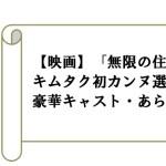 【映画】「無限の住人」キムタク初カンヌ選出!豪華キャスト・あらすじ・見どころ
