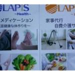 【LAPIS(ラピス)】大阪・東三国でマッサージ&家事代行サービスがオープンしました!