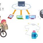 「IoT家電」「スマート家電」スマホで外出先から家電を操作で、家事を時短、便利な機能を紹介
