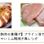 【鶏の胸肉の唐揚げ】ブライン液で劇的に柔らかい!山賊焼き風レシピ