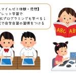 【スマイルゼミ体験・感想】タブレット学習で英語&プログラミングも学べる!自宅で自学自習の習慣をつける