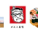 【回転寿司がんこ感想】エキマルシェ大阪店レビュー・職人が握って安くて美味しい!