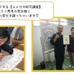 松田純のワクワクする【ユメカキNOTE講座】まんが教育&イラスト思考の完全版!感想と私に起きた変化を語っちゃいます