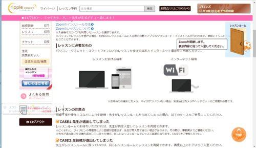 リップルキッズパークマイページ画面