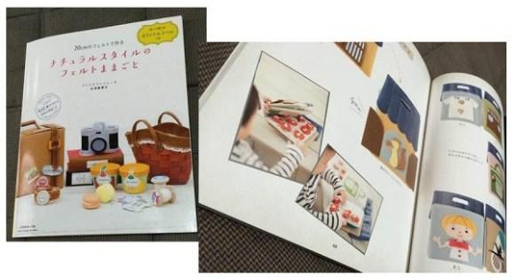 布絵本の作り方・本 (1)