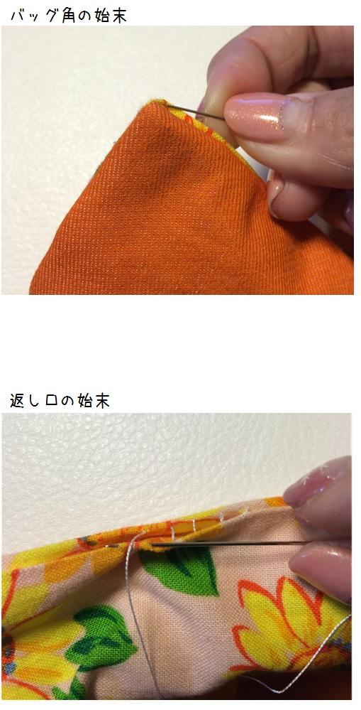 保育園バッグ・作り方 (3)