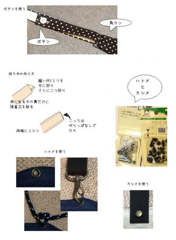 保育園バッグ・作り方・ショルダー (2)