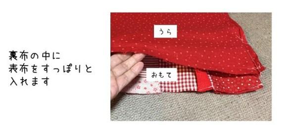 保育園バッグ・手作り・手縫い (2)