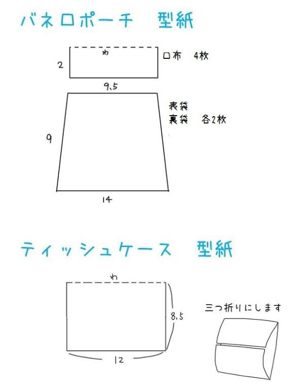 ハンドメイド・布小物・作り方 (1)