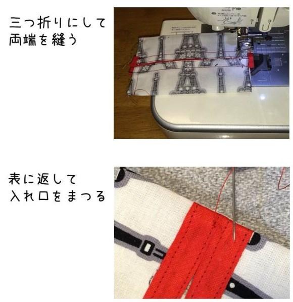 ハンドメイド・布小物・作り方 (8)