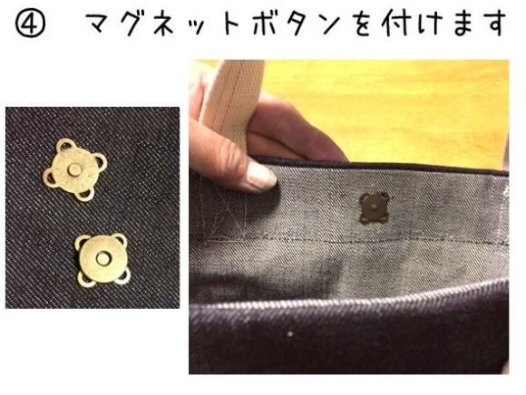 ハンドメイド・布バッグ・作り方 (7)