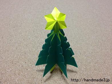 立体のクリスマスツリーを作ってみた