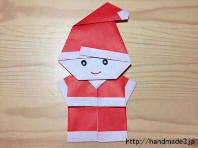 折り紙でサンタクロースを作ってみた