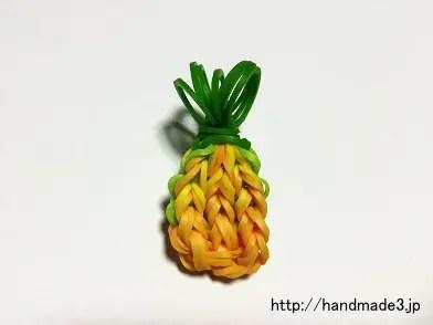 ファンルームでパイナップルのチャームを作った
