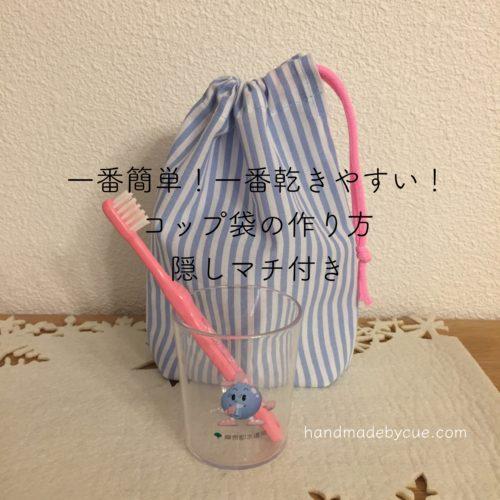 コップ袋の作り方、一番簡単で一番乾きやすい!幼稚園入園準備に