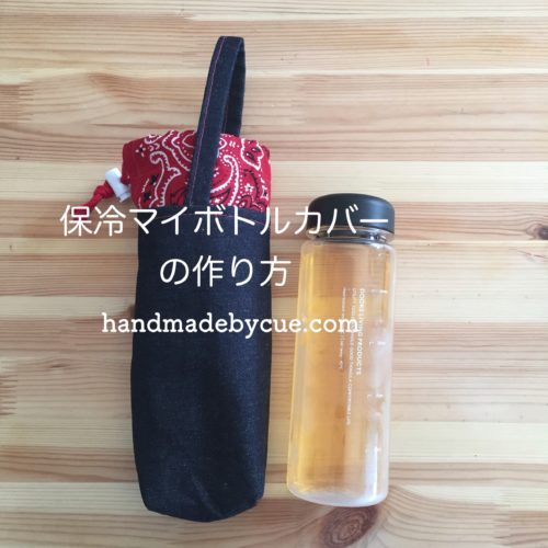 保冷マイボトルカバーの作り方、ペットボトルにも対応