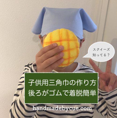 子供用三角巾の作り方、後ろがゴムなので着脱簡単!頭サイズの測り方