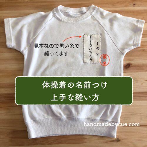 体操着の名前つけ、ゼッケンつけ、縫い方と上手に書く完璧な方法