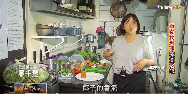 TVBS:【一步一腳印】天然無添加料裡 真食物料理療癒之旅