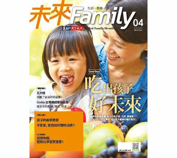 未來Family: 養成真食物、無添加的嗅覺