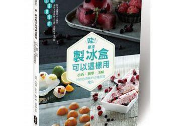 """真食手作第一本書 —""""哇!原來製冰盒可以這樣用"""""""
