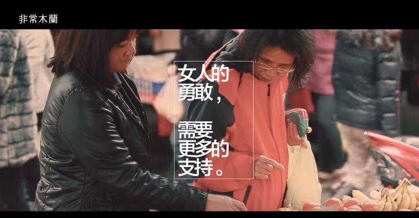 """非常木蘭 """"女人的勇敢需要更多支持"""" 很棒的影片喔!!"""