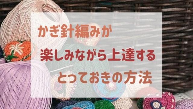 かぎ針編みの模様パターン☆波や水玉の編み方を写真画像付で紹介!