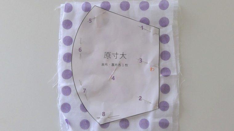 マスクの立体 型紙ダウンロードを今すぐ!ステップ1・ステップ2と進みます☆