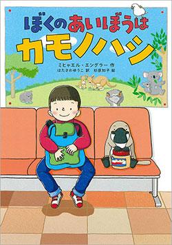 小学生に読書感想文の書き方教えるテンプレ_ぼくのあいぼうはカモノハシ