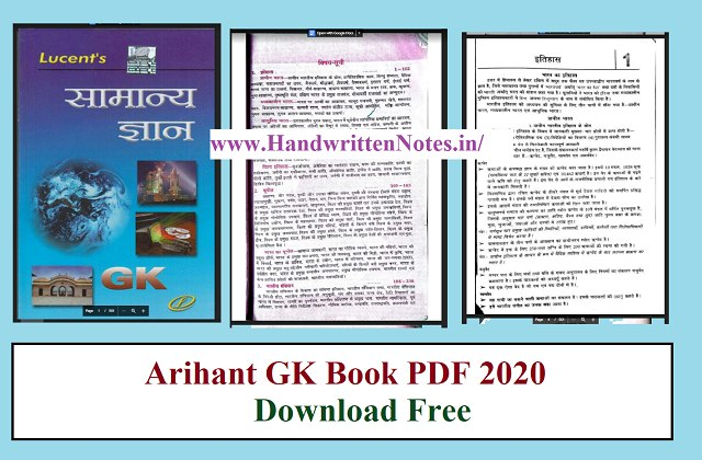Arihant GK Book PDF 2020 | Best General Studies Hindi Book