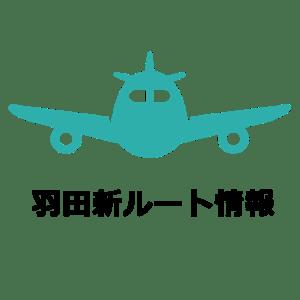 羽田新ルート情報