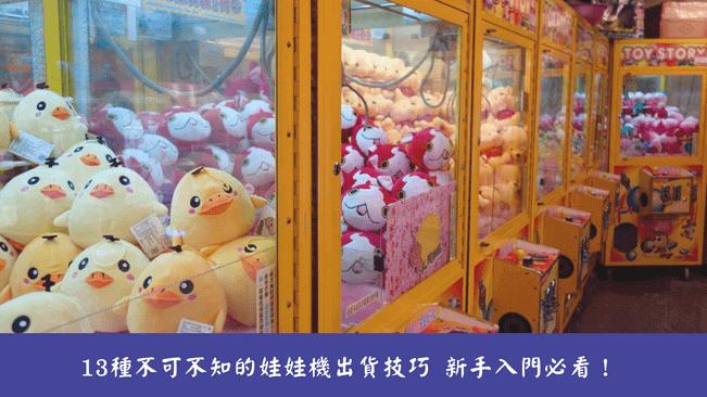 13種不可不知的娃娃機出貨技巧 新手入門必看!