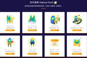 搜集Hahow Point