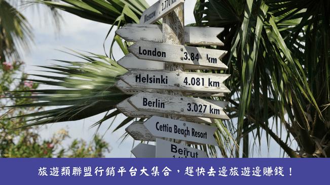 旅遊類聯盟行銷平台