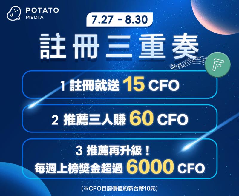CFO空投大放送