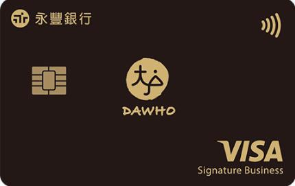 永豐DAWHO現金回饋卡